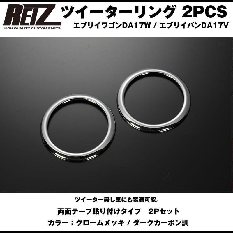 【クロームメッキ】REIZ ライツ ツイーターリング 2PCS 新型 エブリイ ワゴン DA17W (H27/2-)|everyparts|02