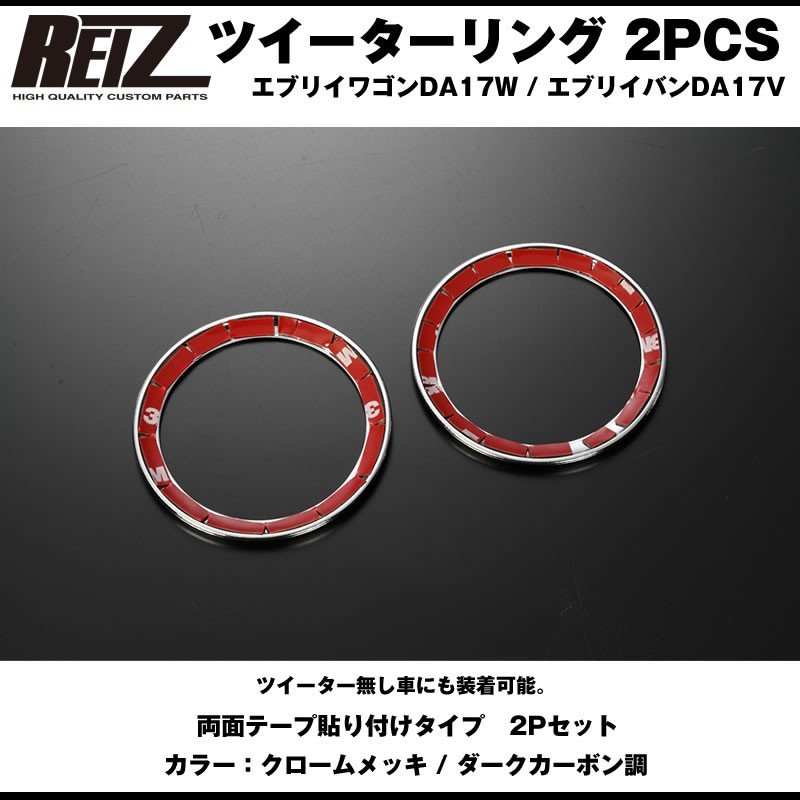 【クロームメッキ】REIZ ライツ ツイーターリング 2PCS 新型 エブリイ ワゴン DA17W (H27/2-)|everyparts|03