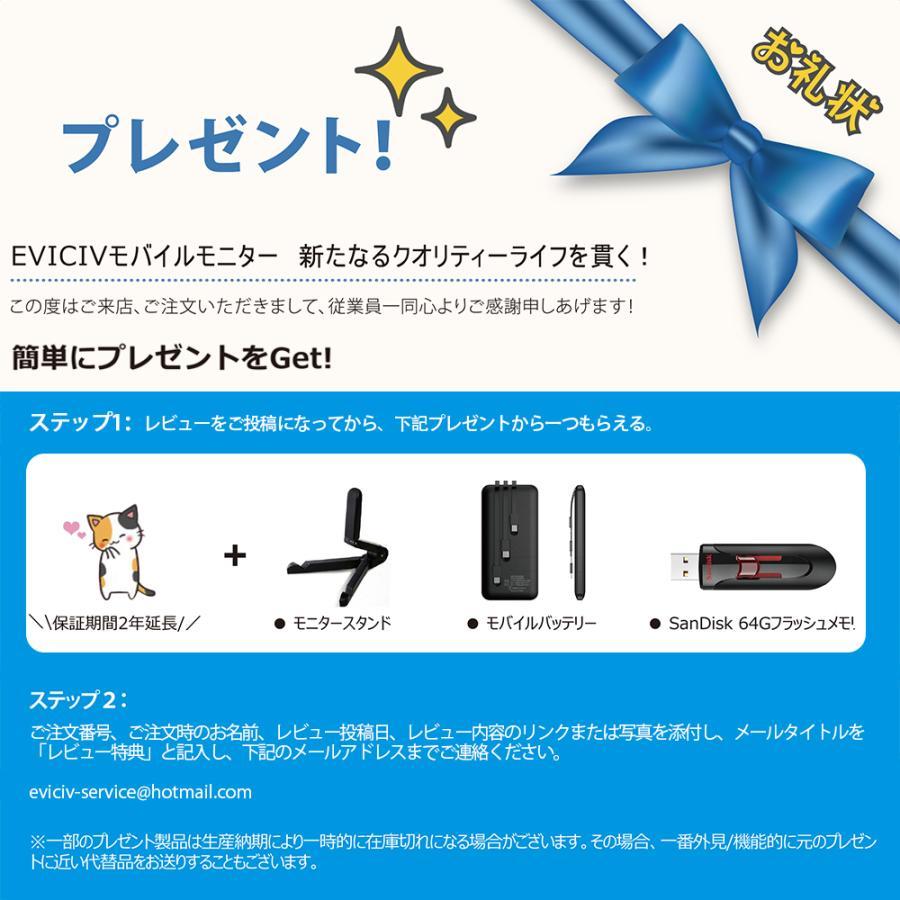 EVICIV 4K 15.6インチ USB Type-C/標準HDMI/mini DP モバイルディスプレイ Adobe100%色域 HDR 狭縁 薄型 軽量 IPSパネル カバー/日本語説明書付|eviciv|12