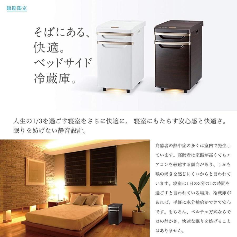 ベッドサイド冷蔵庫 HR-D282BR/62-6498-55