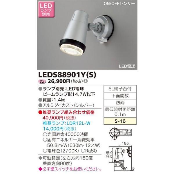 東芝(TOSHIBA)屋外スポット LEDS88901Y(S) 東芝(TOSHIBA)屋外スポット LEDS88901Y(S) 東芝(TOSHIBA)屋外スポット LEDS88901Y(S) 8c7
