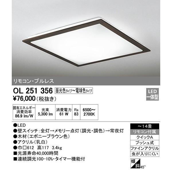 オーデリック照明器具 LED LED シーリングライト リモコン付 12〜14畳 OL251356