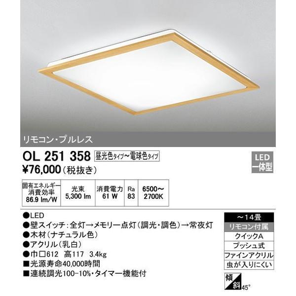 オーデリック照明器具 LED LED シーリングライト リモコン付 12〜14畳 OL251358