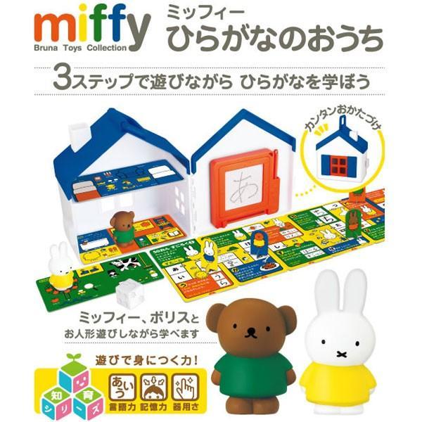 (取り寄せ品) ミッフィーひらがなのおうち〜3ステップでひらがなを学ぼう〜 知育玩具 4546598006988