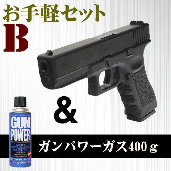 【お手軽セットB】東京マルイ ガスブローバック G17 Model 3rd Generation エアガン エアーガン ガスガン グロック17 グロッグ GLOCK
