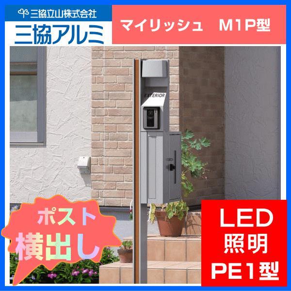 三協アルミ 機能ポール マイリッシュM1P型 ・ポスト横取出しタイプ・ LED照明 PE1型(シルバー色)