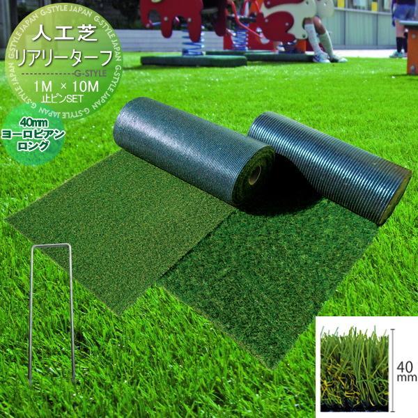 人工芝 グリーンフィールド 人工芝 リアリーターフ 1M×10M ヨーロピアンロング(パイル40mm) RET40-1-10ERP 専用ピン100本(50本×2)セット