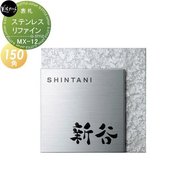 表札 ステンレス ネームプレート 美濃クラフト 【Refine-リファイン MX-12】