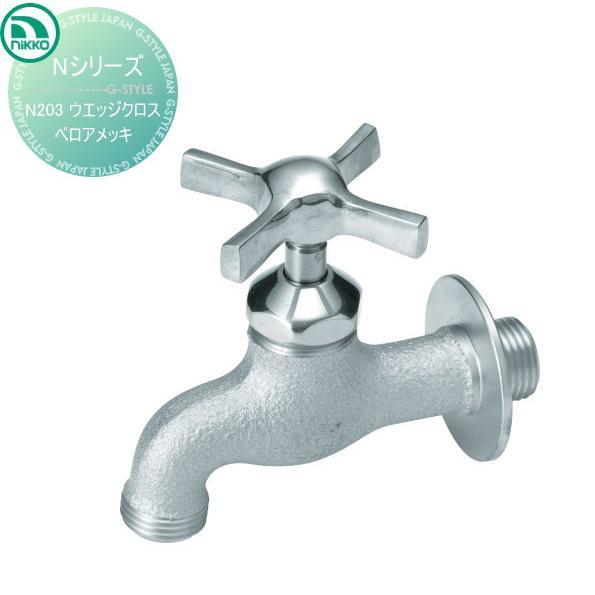 水栓柱 蛇口 ニッコーエクステリア 【NシリーズN203】 【ウエッジクロス ベロアメッキ】