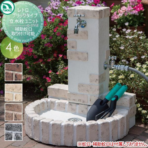 水栓柱 立水栓 レトロ アンティーク ニッコーエクステリア かわいい 【レトロブリックタイプ 立水栓ユニット 補助蛇口取り付け可能仕様】 OPB-RS-32W-PA※蛇
