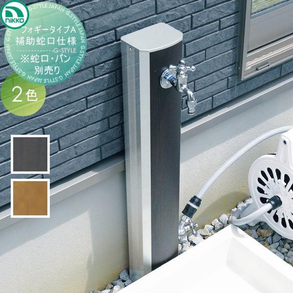 水栓柱 立水栓 ニッコーエクステリア 【フォギータイプA 補助蛇口仕様】立水栓ユニット