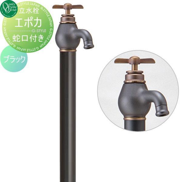 水栓柱 立水栓 レトロ アンティーク オンリーワンクラブ 【エポカ マットブラック】