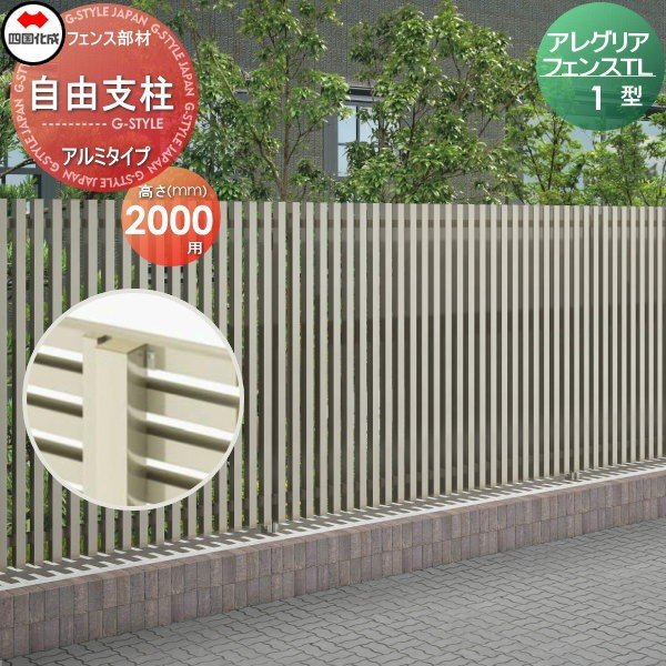 木調フェンス 四国化成 アレグリアフェンスTL 【1型用 自由支柱 H2000 アルミタイプ】 95FP-20