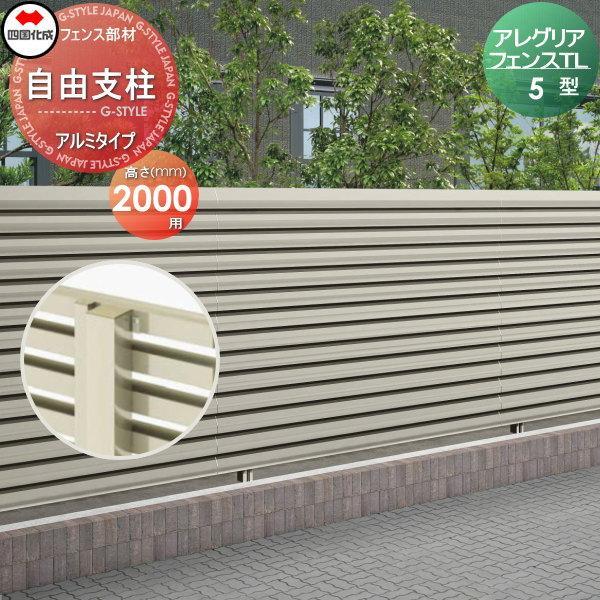 木調フェンス 四国化成 アレグリアフェンスTL 【5型用 自由支柱 H2000 アルミタイプ】 96FP-20