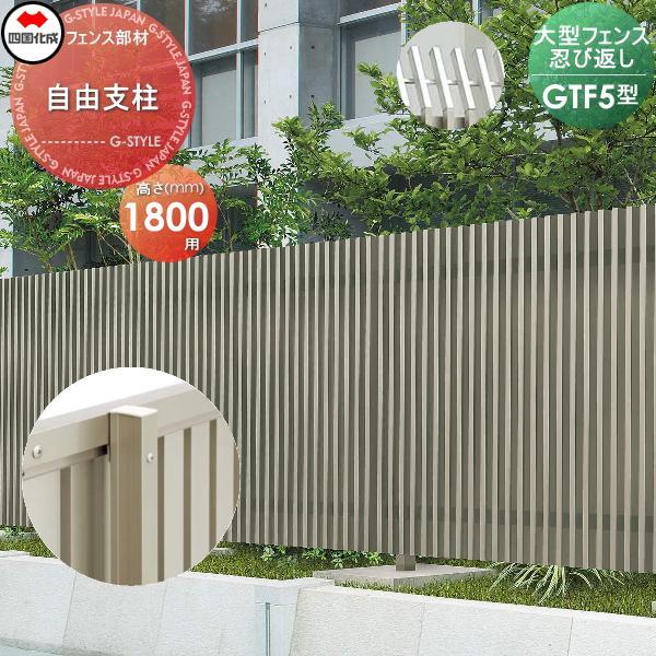 大型フェンス 四国化成 大型フェンス GTF 【5型 忍び返しタイプ用 自由支柱(傾斜地共用) H1800】 81FPS-18