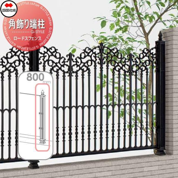 鋳物フェンス 四国化成 ロードスフェンス 【角飾り端柱 H800】(コーナー柱兼用) 01KEP-08BK