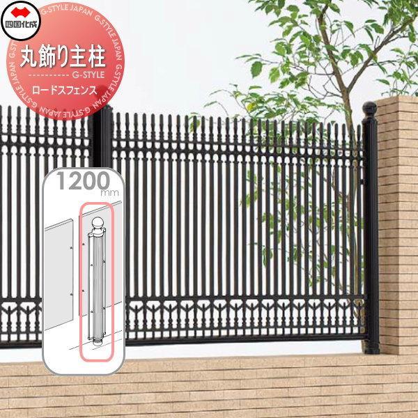 鋳物フェンス 四国化成 ロードスフェンス 【丸飾り主柱 H1200】 01KMP-12BK