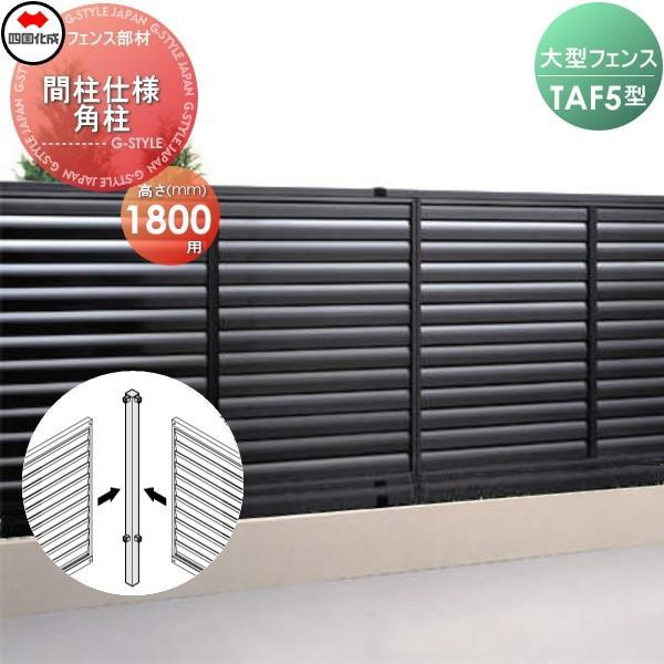 大型フェンス 四国化成 大型フェンス TAF 【5型用 間柱仕様 角柱 H1800】(角度90°) 58RPS-18