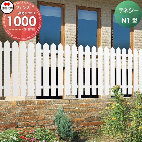 アルミフェンス 四国化成 【テネシーフェンスN1型 フェンス本体 H1000】 TF1-1020IW