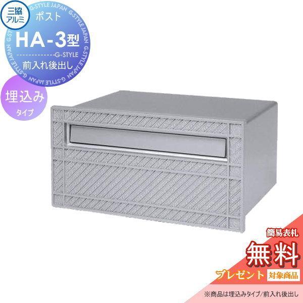 郵便ポスト郵便受け 三協アルミ 埋込ポスト 【HA-3型】