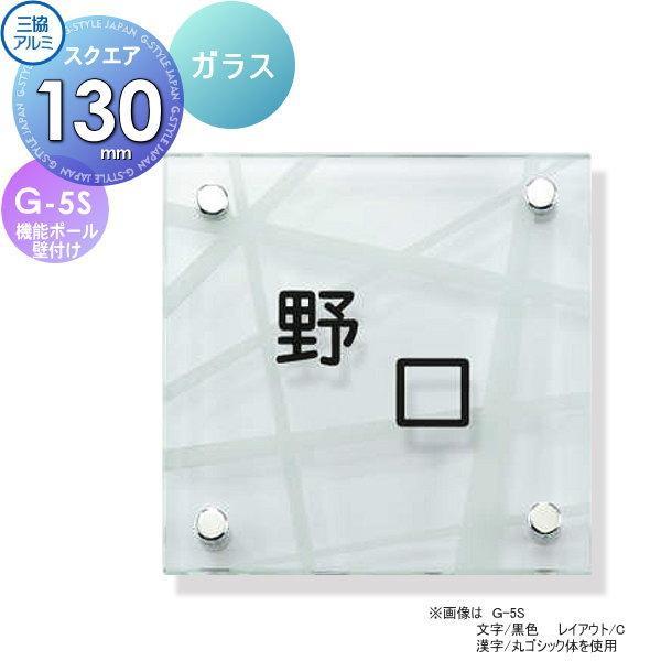 表札 ネームプレート ガラス 三協アルミ ガラス【G-5S サイズ:130角タイプ】