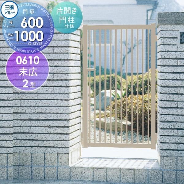 形材門扉 アルミ 塀 鍵 三協アルミ 【末広2型 片開き 門柱タイプ W600×H1000 06-10】