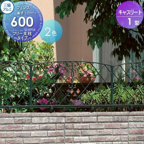 鋳物フェンス 三協アルミ 【キャスリート1型 本体 H600】 FPZ-1-1006