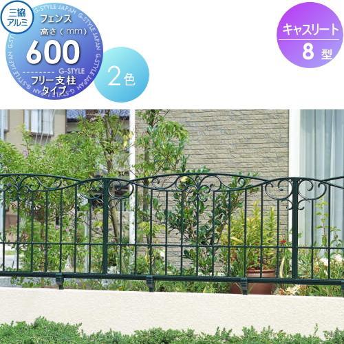 鋳物フェンス 三協アルミ 【キャスリート8型 本体 H600】 FPZ-8-1006
