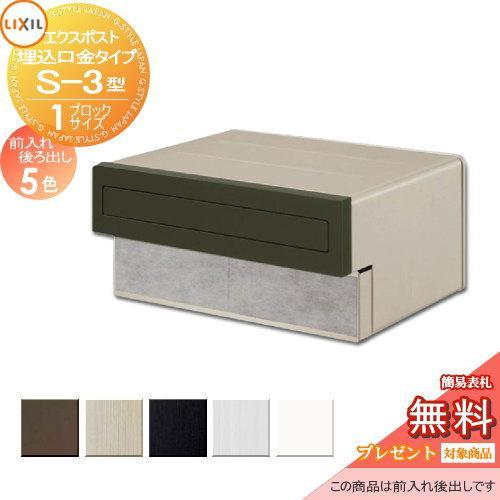 郵便ポスト 郵便受け LIXIL【エクスポスト口金タイプS-3型1Bサイズ】