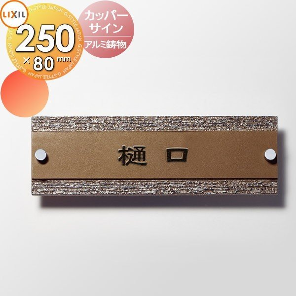 表札 ネームプレート アルミ鋳物 LIXIL リクシル カッパーサイン【鋳込み文字:250mm横長】