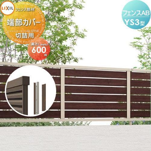 Ys3 フェンス 型 ab リクシルのアルミ形材フェンス、フェンスAB YS3型を定価の40%オフで販売中!