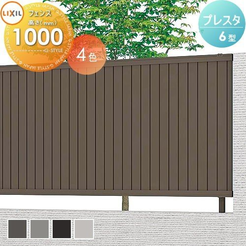 アルミフェンス LIXIL リクシル 【プレスタフェンス6型 フェンス本体 H1000】 目隠し(縦)タイプ