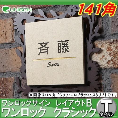 表札 ネームプレート ユニソン(unison) 【ワンロックサイン クラシック センター サイズ:141角 レイアウトB】