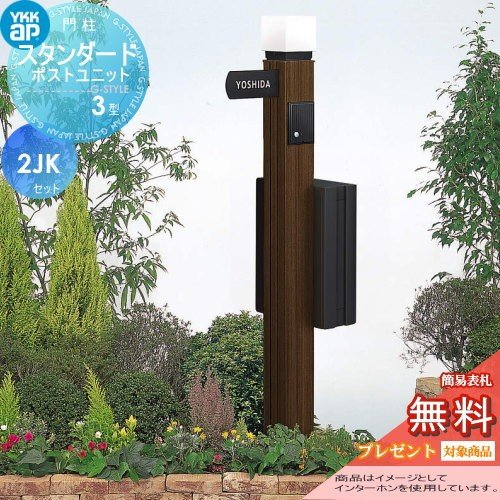機能門柱 機能ポール YKKap YKK スタンダードポストユニット3型【2Jkセット インターホン加工付き】SMB-3 機能ポール+ポスト+照明+ネームプレート 4点セット