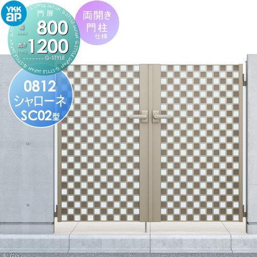 鋳物門扉 YKKap YKK シャローネ門扉SC02型【両開きセット 門柱仕様 08-12】 扉1枚寸法 800×1200