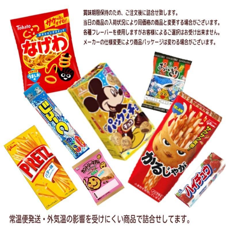 お菓子の詰め合わせJ|excel-fukuoka|02