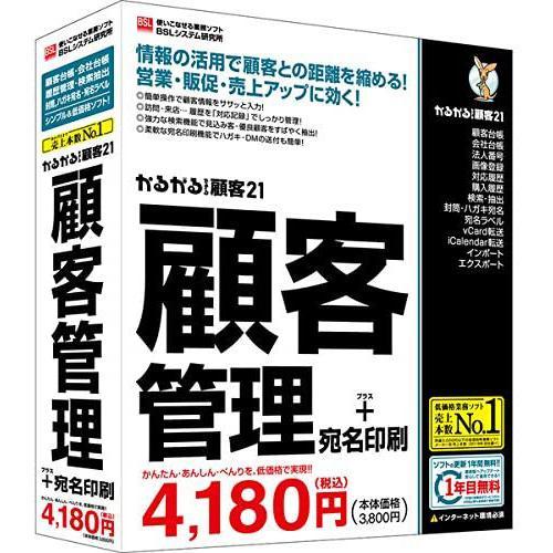 5☆好評 超激安 かるがるできる顧客21 顧客管理+宛名印刷