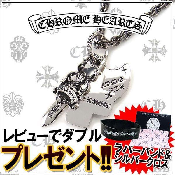日本最大の クロムハーツ ネックレス CHROME HEARTS ペーパーチェーン 3トリンケット ペンダント ペーパーチェーン 18インチ, メディアショップ ハイジ 528376ac
