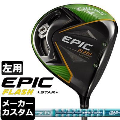 【メーカーカスタム】Callaway(キャロウェイ) EPIC FLASH STAR ドライバー 【左用】 TourAD GP カーボンシャフト 【日本正規品】