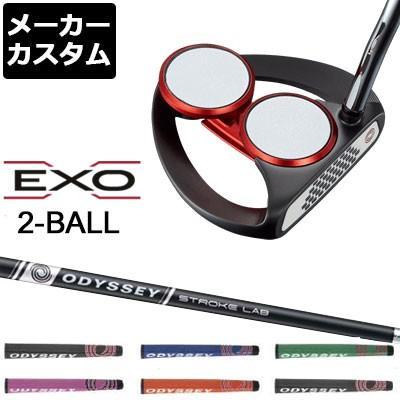 【メーカーカスタム】ODYSSEY(オデッセイ) EXO -エクソー- パター(ストロークラボ シャフト装着モデル) 2-BALL [グリップタイプD]