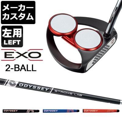 【メーカーカスタム】ODYSSEY(オデッセイ) EXO -エクソー- 【左用】 パター(ストロークラボ シャフト装着モデル) 2-BALL [グリップタイプA]