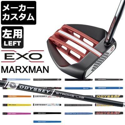 【メーカーカスタム】ODYSSEY(オデッセイ) EXO -エクソー- 【左用】 パター(ストロークラボ シャフト装着モデル) MARXMAN [グリップタイプA]