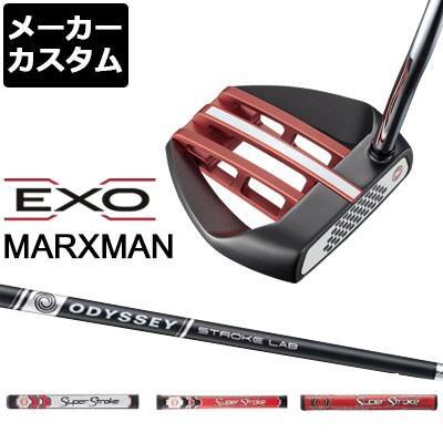 【メーカーカスタム】ODYSSEY(オデッセイ) EXO -エクソー- パター(ストロークラボ シャフト装着モデル) MARXMAN [グリップタイプE]
