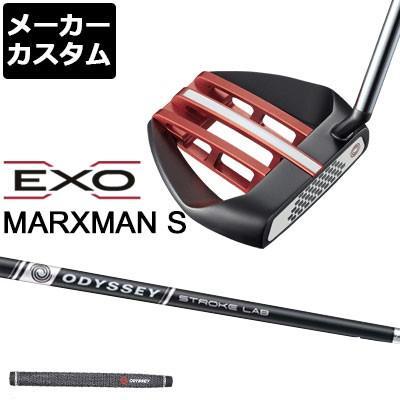 【メーカーカスタム】ODYSSEY(オデッセイ) EXO -エクソー- パター(ストロークラボ シャフト装着モデル) MARXMAN S [グリップ標準]