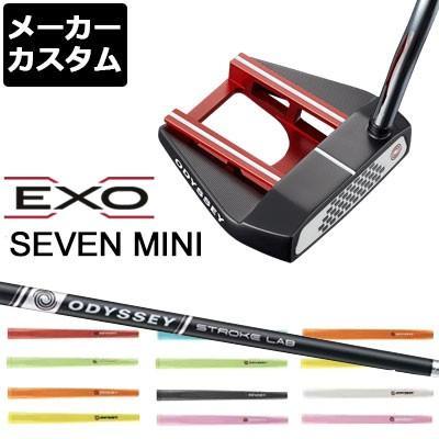 【メーカーカスタム】ODYSSEY(オデッセイ) EXO -エクソー- パター(ストロークラボ シャフト装着モデル) SEVEN MINI [グリップタイプC]