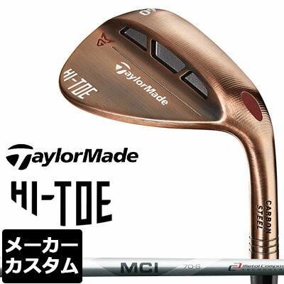 【メーカーカスタム】TaylorMade(テーラーメイド) MILLED GRIND HI-TOE -ミルドグラインド ハイ・トゥ- ウェッジ FUJIKURA MCI 80 スチールシャフト