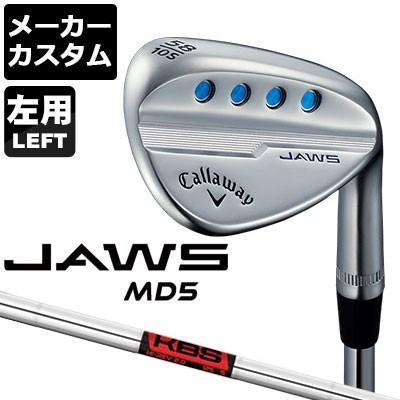 【メーカーカスタム】Callaway(キャロウェイ) JAWS MD5 クロム 【左用】 ウェッジ KBS Hi REV 2.0 スチールシャフト 【日本正規品】