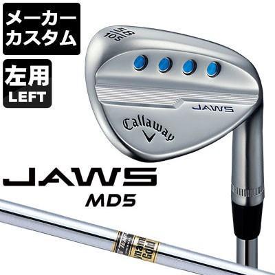 【メーカーカスタム】Callaway(キャロウェイ) JAWS MD5 クロム 【左用】 ウェッジ Dynamic ゴールド スチールシャフト 【日本正規品】