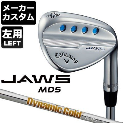【メーカーカスタム】Callaway(キャロウェイ) JAWS MD5 クロム 【左用】 ウェッジ Dynamic ゴールド 105 スチールシャフト 【日本正規品】