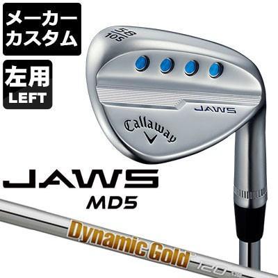 【メーカーカスタム】Callaway(キャロウェイ) JAWS MD5 クロム 【左用】 ウェッジ Dynamic ゴールド 120 スチールシャフト 【日本正規品】